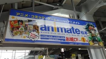 058_matumoto_sta.JPG